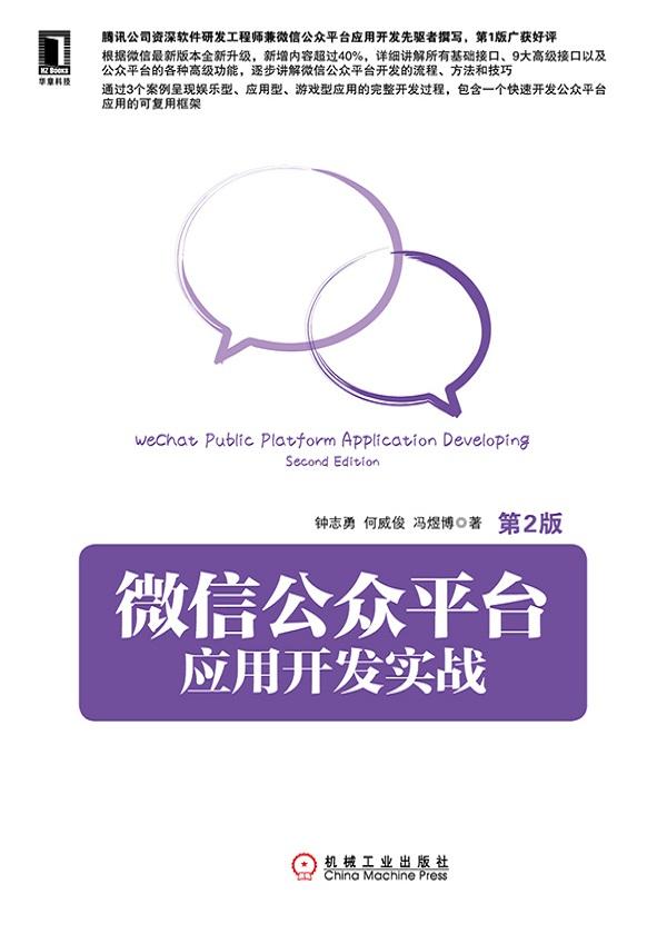 微信公众平台应用开发实战