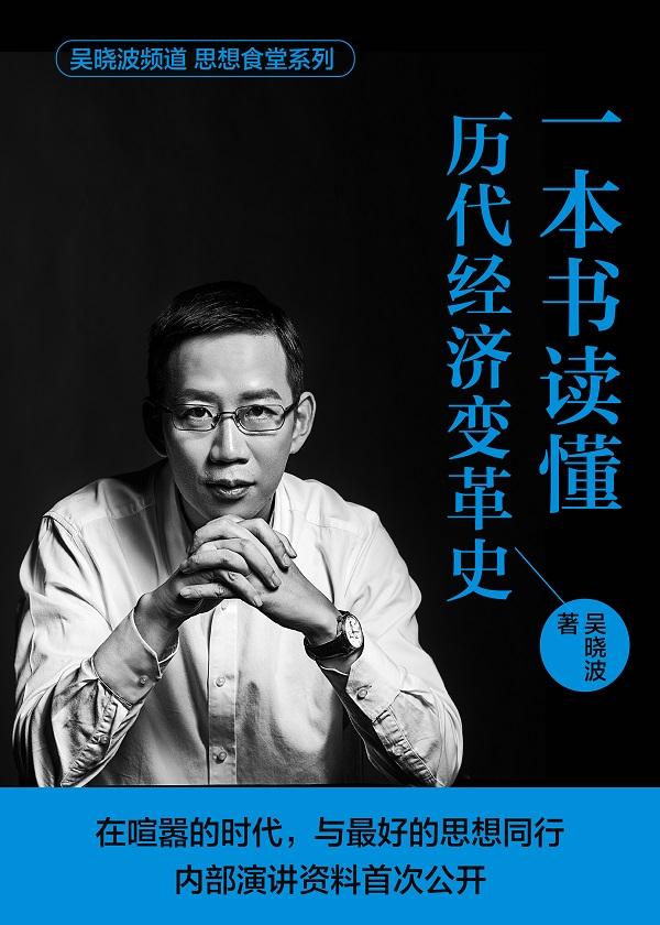 一本书读懂历代经济变革史