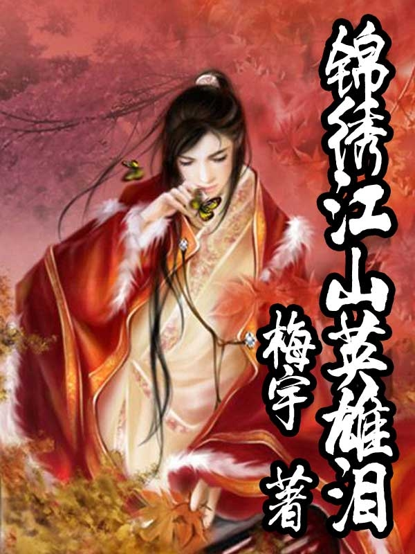 锦绣江山英雄泪