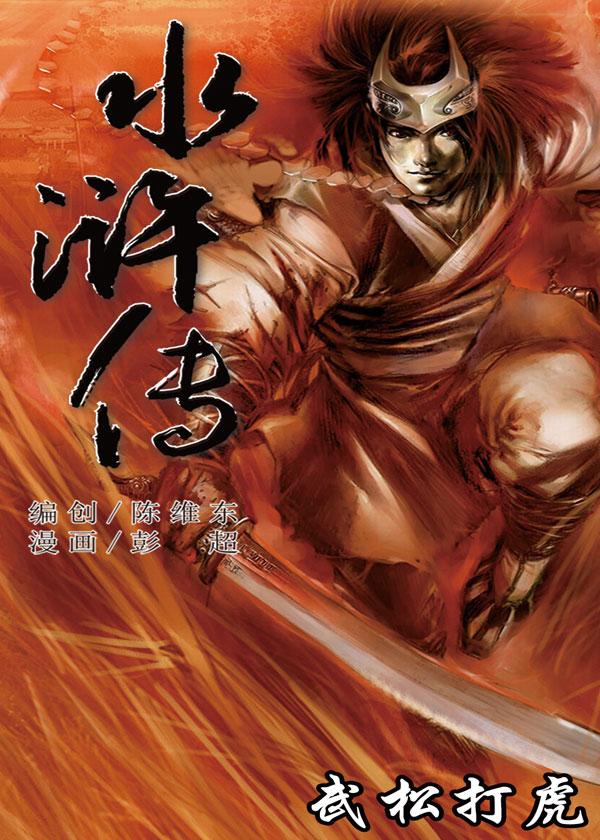 水浒传07:武松打虎