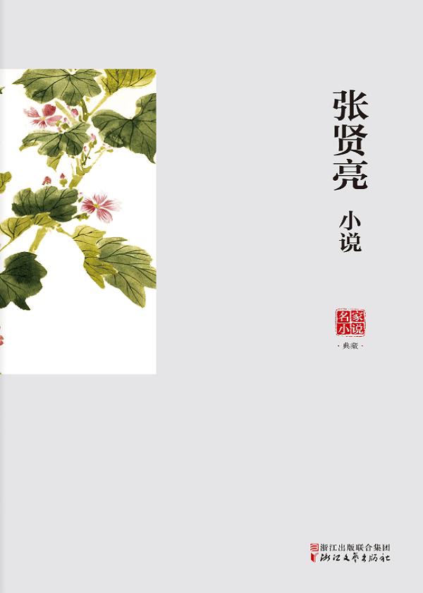 張賢亮小說