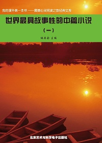 世界最具故事性的中篇小说(1)
