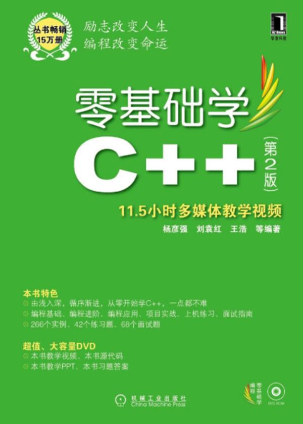 零基础学C++ (第2版)