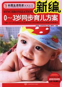 新编0~3岁同步育儿方案