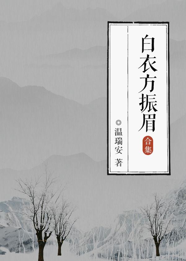 白衣方振眉(共5册)