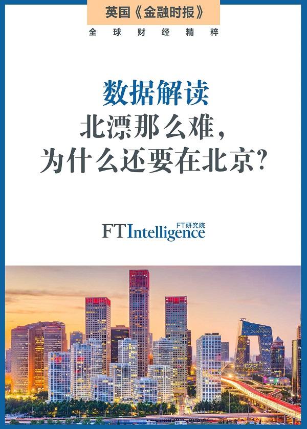 数据解读:北漂那么难,为什么还要在北京?