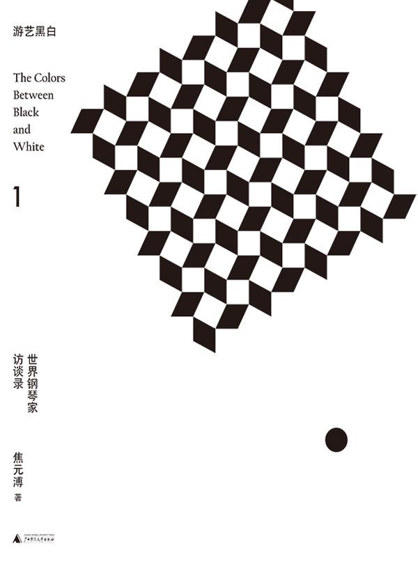 游艺黑白1:世界钢琴家访谈录:1912-1944
