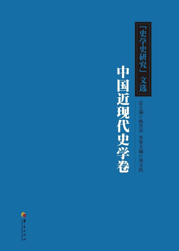 《史学史研究》文选:中国近现代史学卷