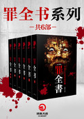 罪全书系列(共6册)