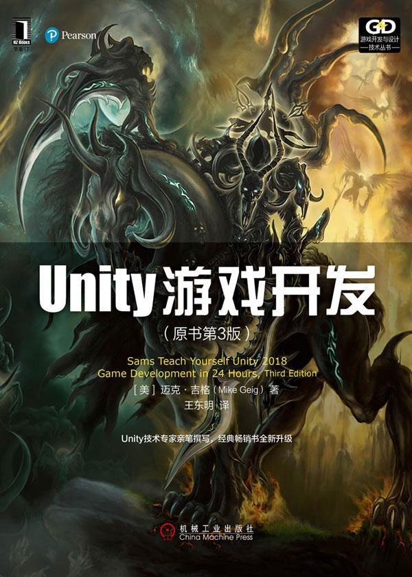 游戏开发与设计技术丛书·Unity游戏开发(原书第3版)