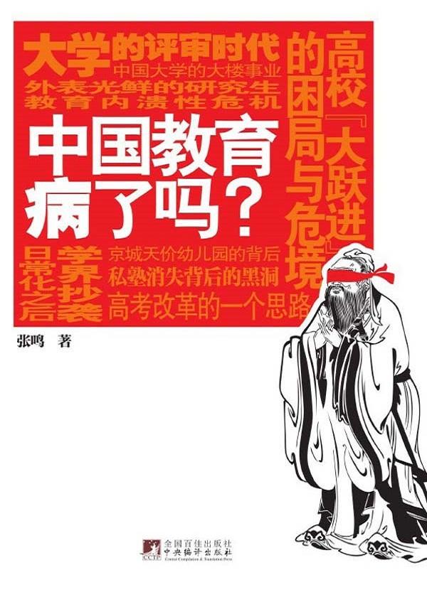 中国教育病了吗?