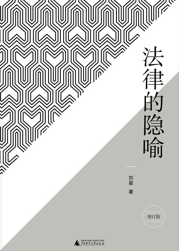 新民说·法律的隐喻(增订版)