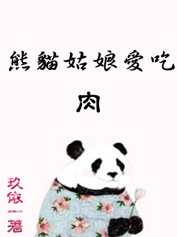 熊猫姑娘爱吃肉