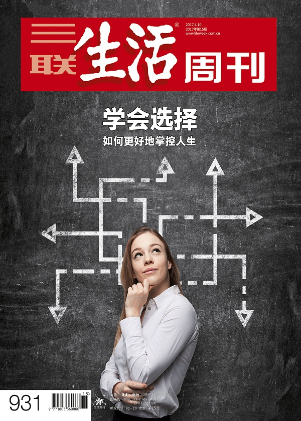 三联生活周刊·学会选择(2017年15期)