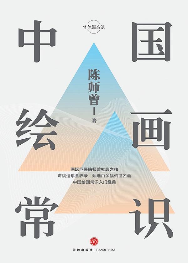 中国绘画常识