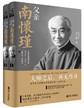 父亲南怀瑾(套装共2册)
