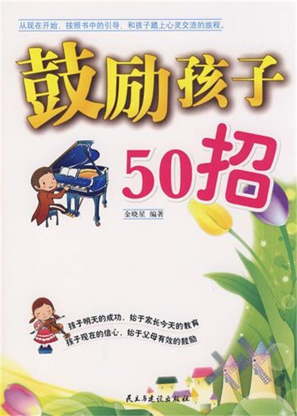 鼓励孩子50招