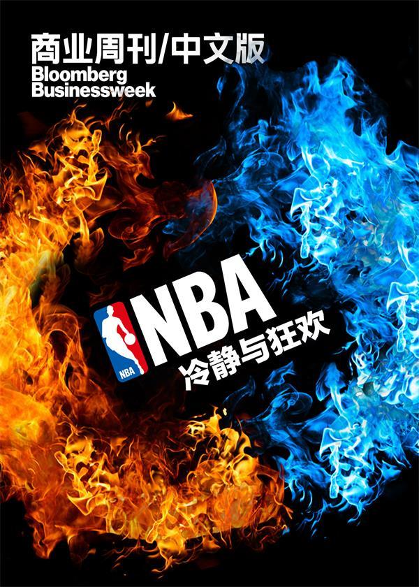 商业周刊/中文版:NBA:冷静与狂欢