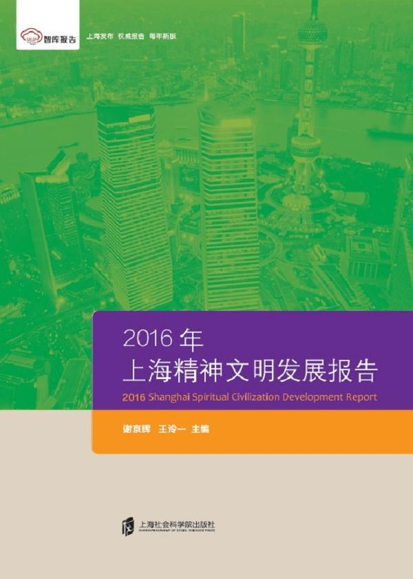 2016年上海精神文明发展报告