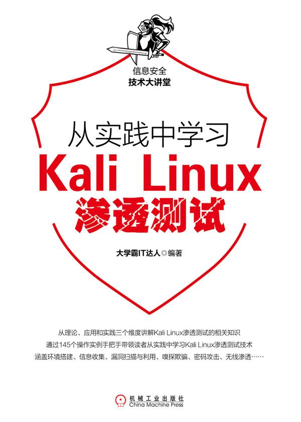 信息安全技术大讲堂·从实践中学习Kali Linux渗透测试