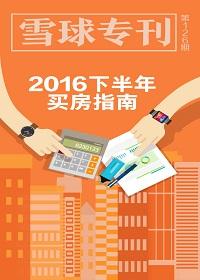 雪球专刊126期——2016下半年买房指南