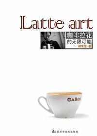 Latte Art咖啡拉花的无限可能