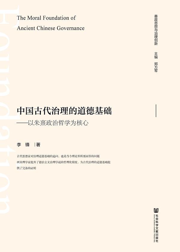 中国古代治理的道德基础