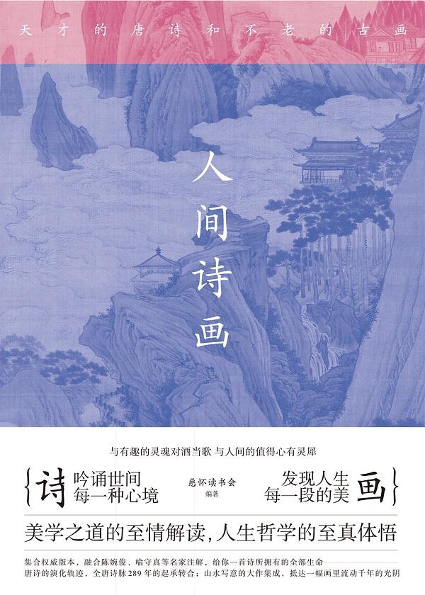 人间诗画:天才的唐诗和不老的古画