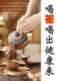 喝与健康——喝茶喝出健康来