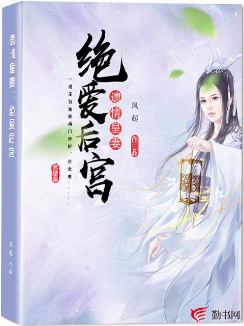 遗情皇妻:绝爱后宫小说
