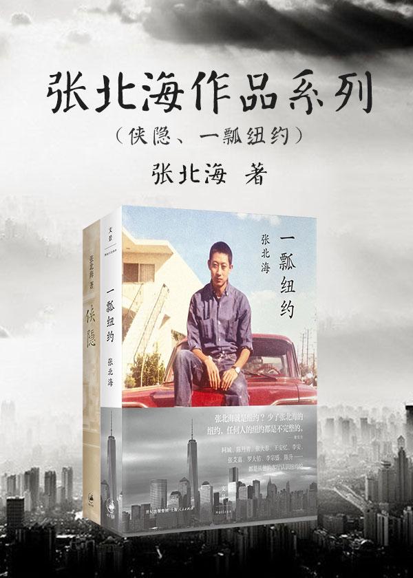 张北海作品系列(侠隐+一瓢纽约)