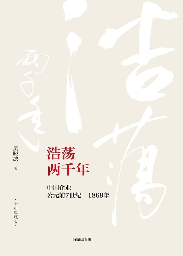 浩荡两千年(十年典藏版)