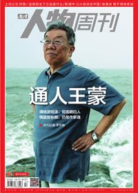 《南方人物周刊》2013年第27期