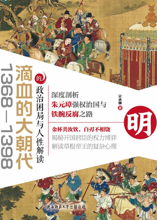 滴血的大朝代:1368—1398的政治困局与人性解读