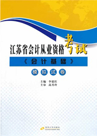 江苏省会计从业资格考试(会计基础)模拟试卷详细答案