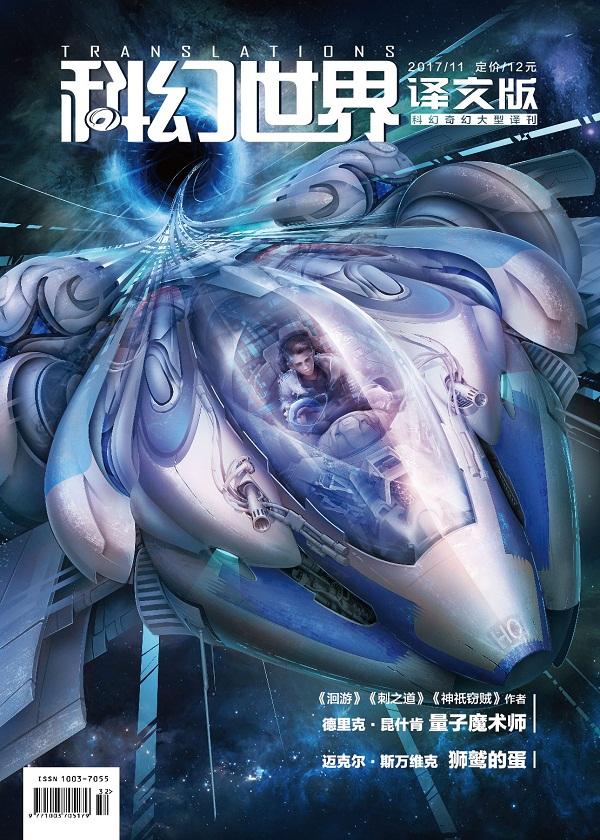 科幻世界2017年第11期(译文版)