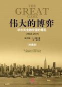 伟大的博弈:华尔街金融帝国的崛起(珍藏版)