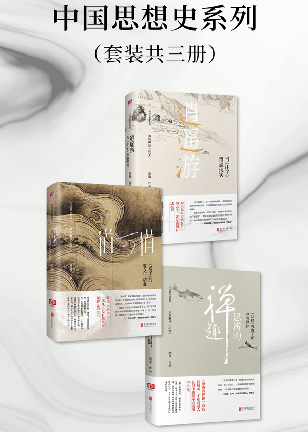 中国思想史系列(套装共三册)