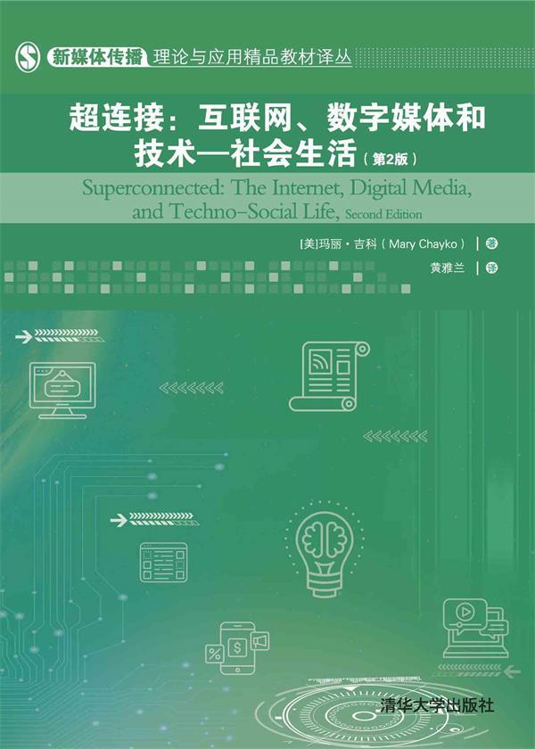 超连接:互联网、数字媒体和技术——社会生活(第2版)