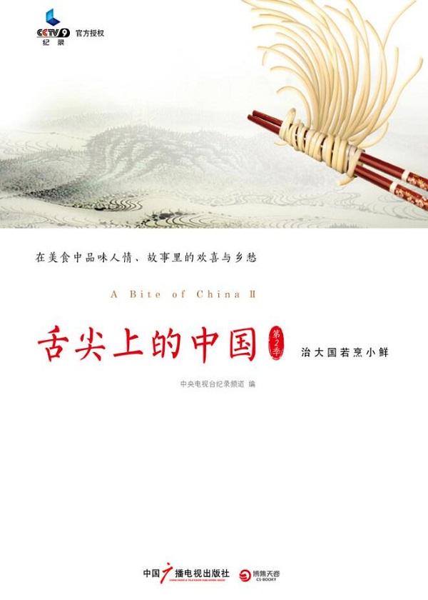 舌尖上的中国·第2季