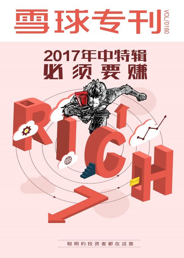 《雪球专刊》2017年中特辑:必须要赚