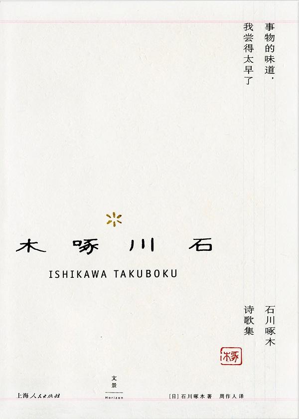 事物的味道,我尝得太早了:石川啄木诗歌集