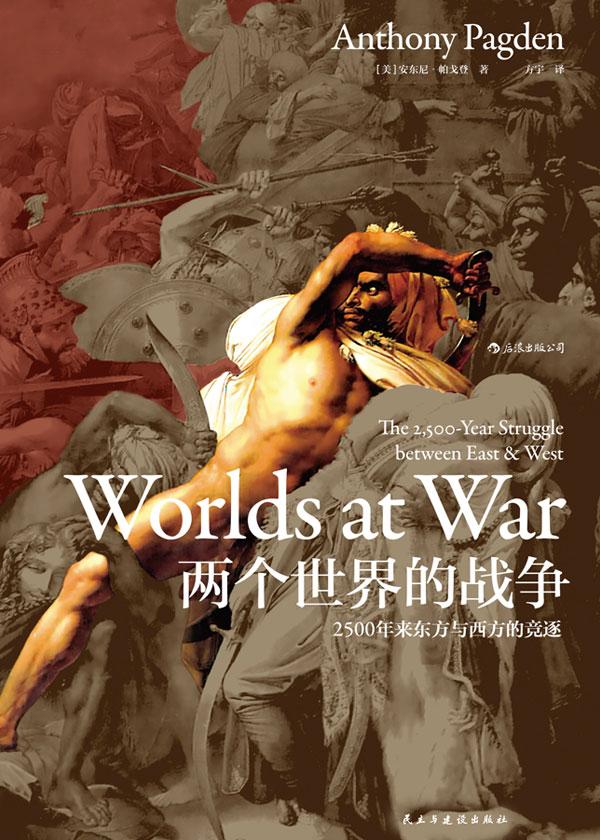 两个世界的战争:2500年来东方与西方的竞逐
