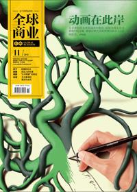 《全球商业经典》2013年11月刊