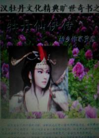 汉牡丹文化精典旷世奇书之牡丹仙侠传