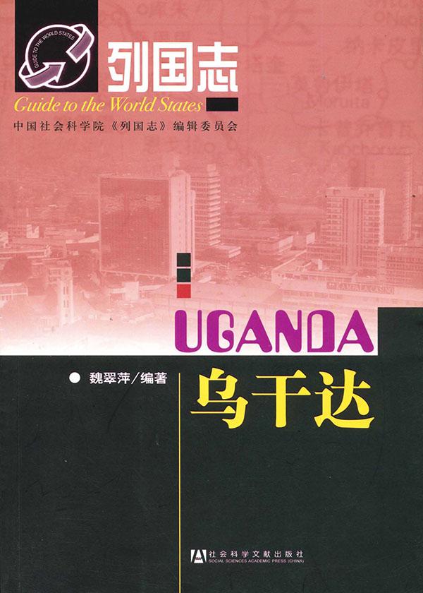 列国志·乌干达