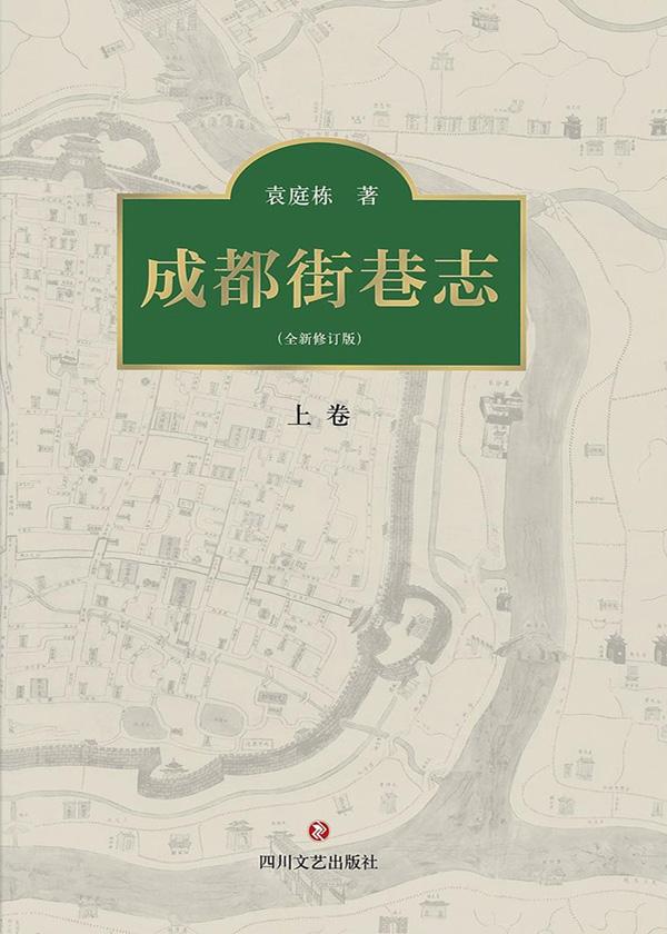 成都街巷志(上册)