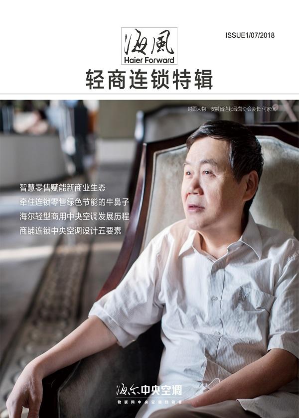 海尔海风·轻商连锁特辑7月刊