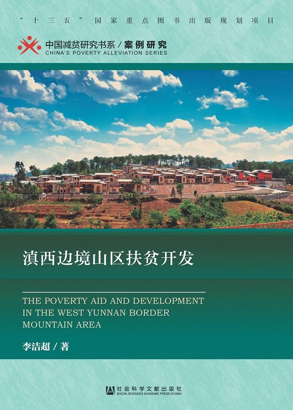 滇西边境山区扶贫开发