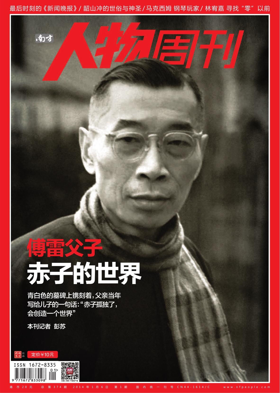 《南方人物周刊》2014年第1期